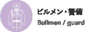 ビルメン・警備 Builmen / guard