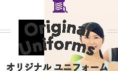 Original Uniforms オリジナル ユニフォーム