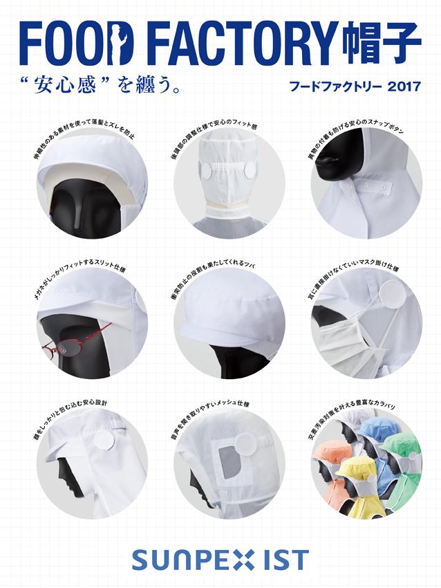 食品工場白衣_foodfactory帽子