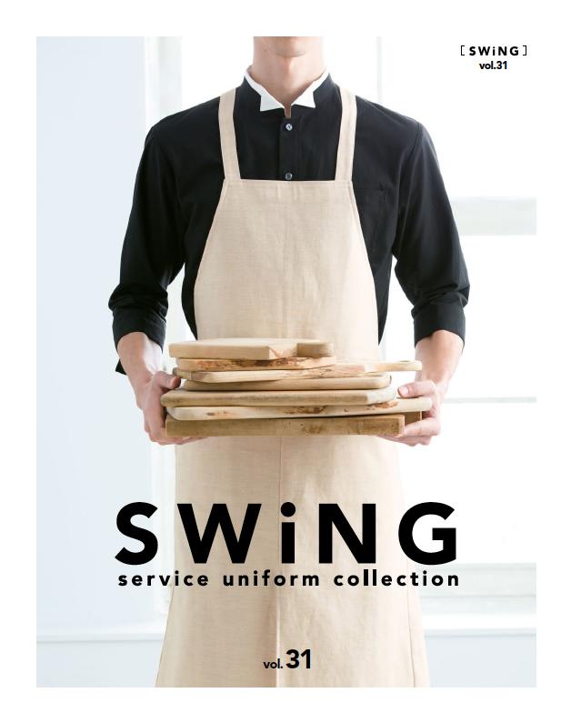 飲食_swing