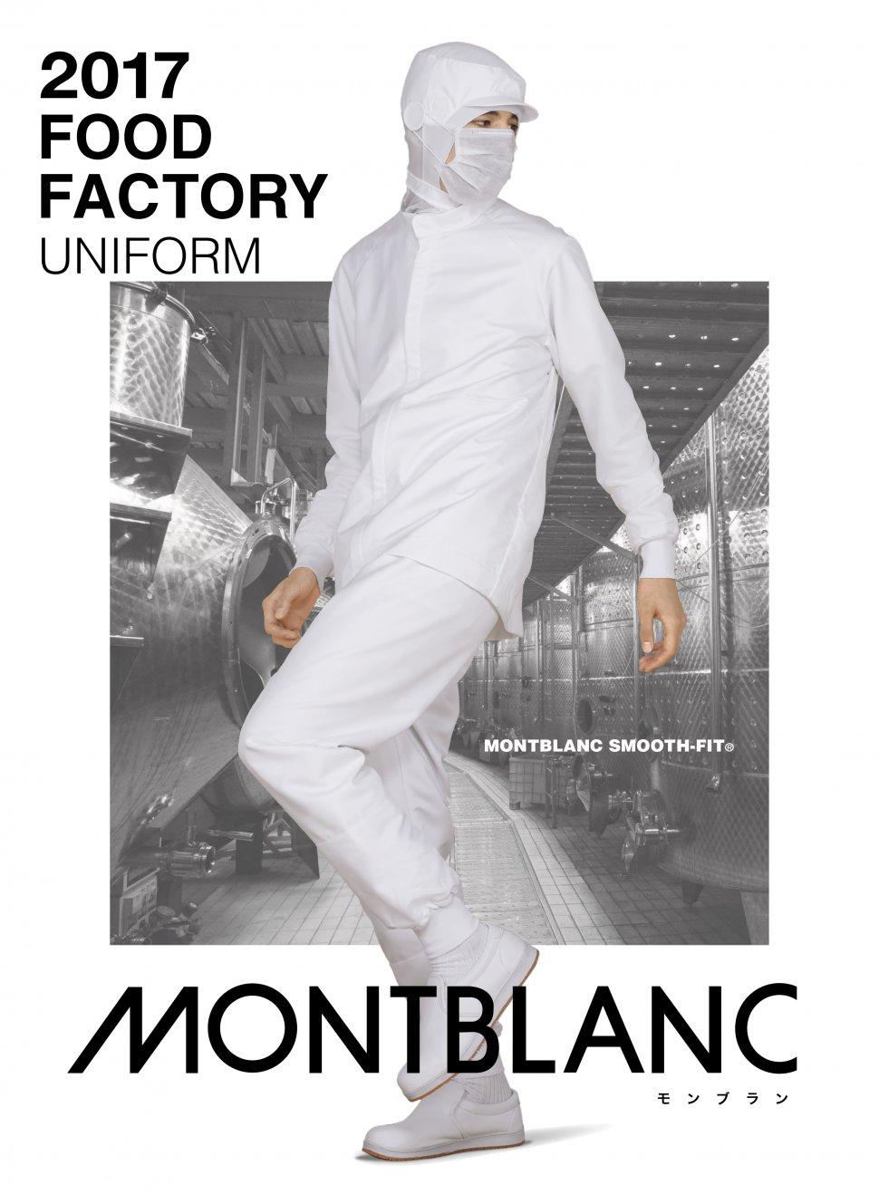 住商モンブラン 食品工場 2017