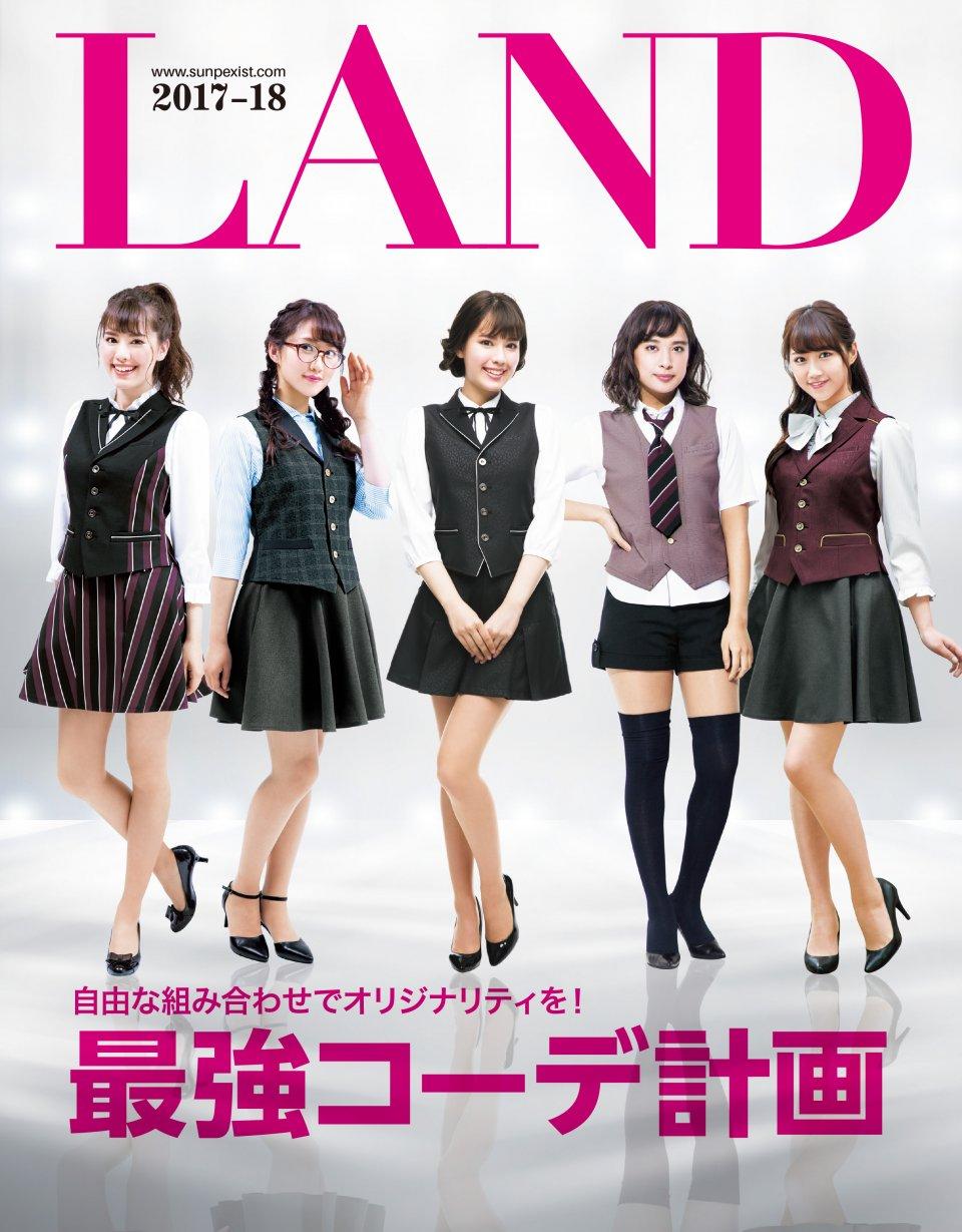LAND2017-18-表紙